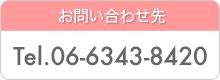 お問い合わせ先 Tel.06-6343-8420